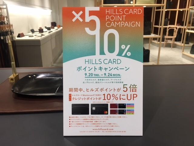 HILLS CARD ポイントキャンペーン 9.20THU.-9.24MON.