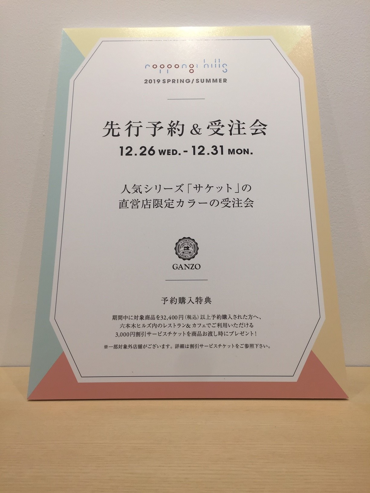 サケット3直営店限定カラー先行受注会