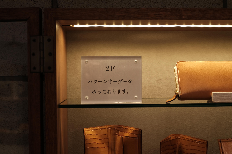 大阪店パターンオーダー